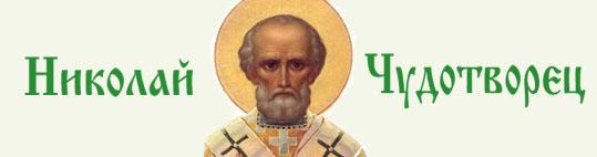 обряд 22 мая в день Николая Чудотворца