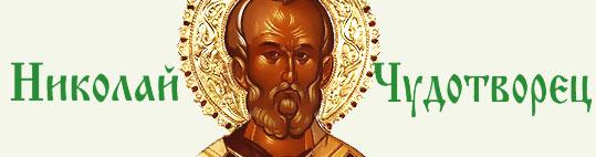 Где почивают мощи Святителя Николая?